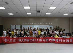 泸州老窖博大公司2017年片区后勤人员培训会圆满收官