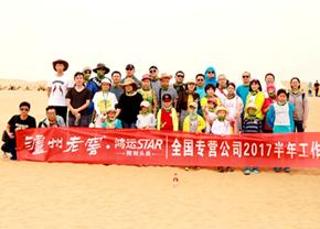 泸州老窖鸿运STAR全国专营公司2017上半年工作总结会顺利召开