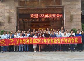 泸州老窖头曲2017年华南新客户培训会圆满召开