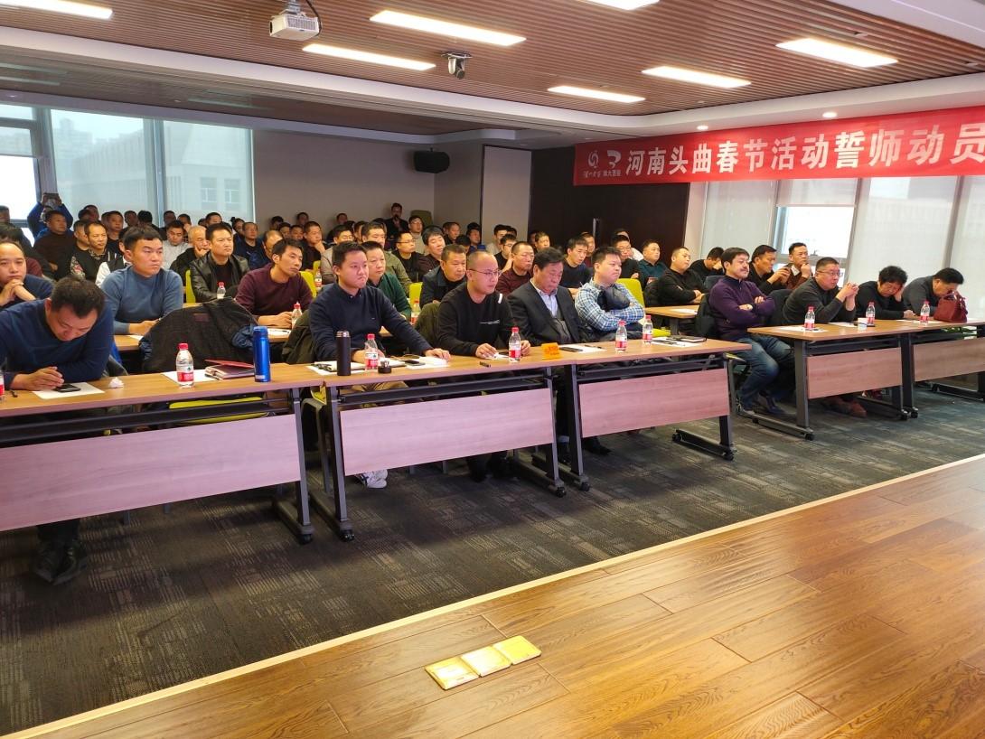 博大公司头曲河南大区召开春节活动誓师动员大会